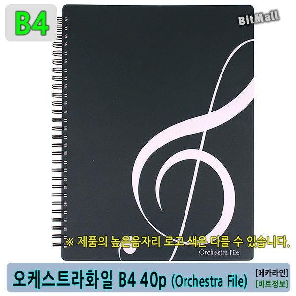 오케스트라화일 B4 40p 양면 음악화일 /연주용 상품이미지