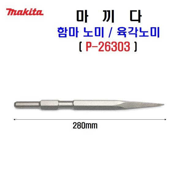 마끼다/함마노미/육각노미/D-26303/280mm/다가네노미 상품이미지