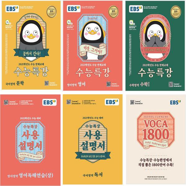 EBS 2020수능대비 수능특강(2019년) 상품이미지