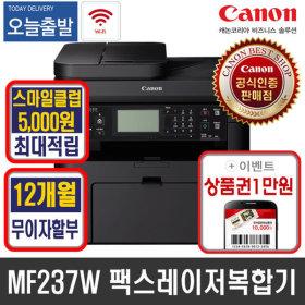 캐논  MF237W 흑백 팩스 레이저 복합기 상품권 이벤트