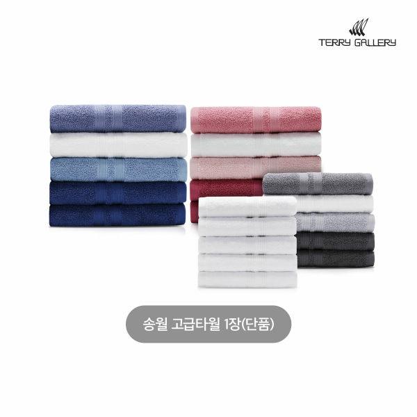 송월 테리갤러리 타월 1장 상품이미지
