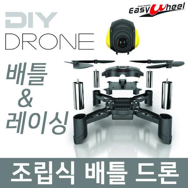 FY605 조립식 배틀드론/DIY/자동호버링/레이싱/입문용 상품이미지