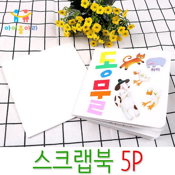 스크랩북 5p/ 북아트 책만들기 만들기재료 종이퍼즐 상품이미지