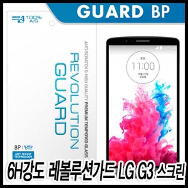 레볼루션가드 LG G3 스크린 방탄필름 6H강도 스크래치 상품이미지