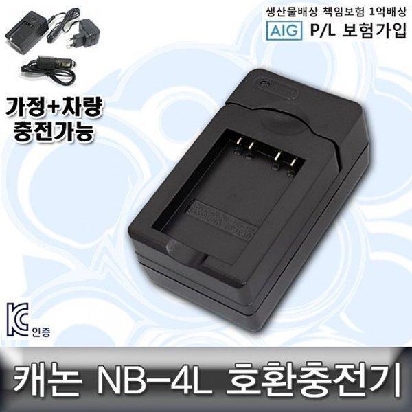 카메라 배터리 NB-4L충전기 가정 및 차량 겸용 상품이미지