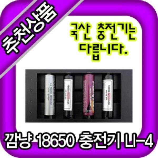 깜냥 LI-4 충전기 18650배터리 4알 충전기 국산제품 상품이미지