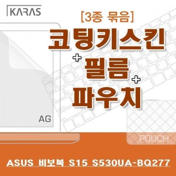 ASUS 비보북 S15 S530UA-BQ277용 3종세트(AG) 상품이미지