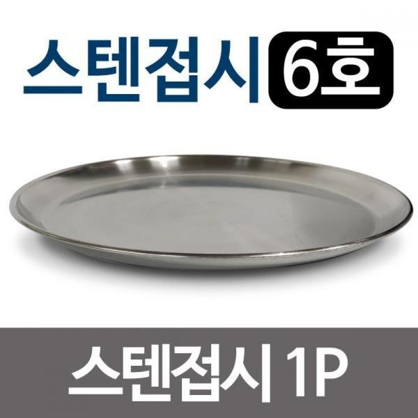한국금속 스텐접시1P (6호 23cm)찬기 반찬접시 그릇 상품이미지