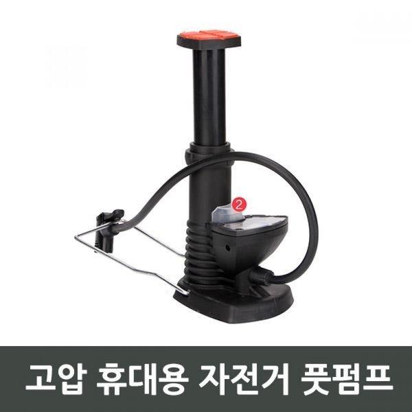 고압 휴대용 자전거 풋펌프 상품이미지