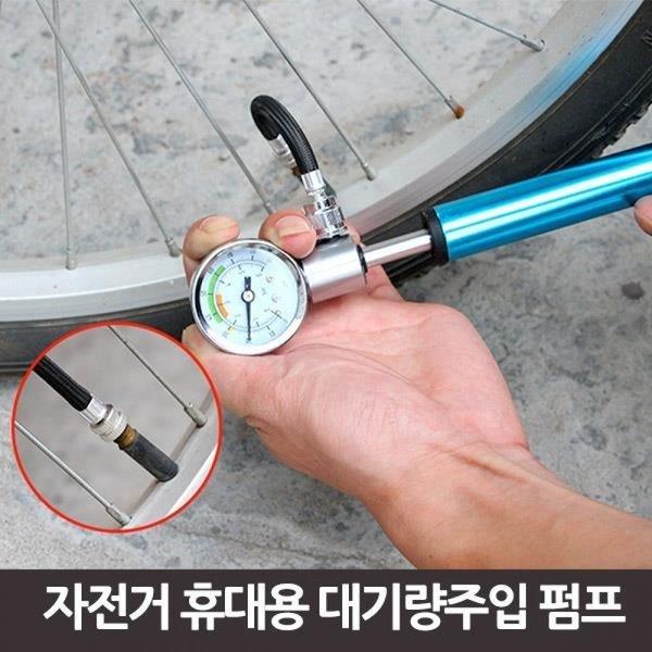 자전거 휴대용 대기량주입 펌프 상품이미지