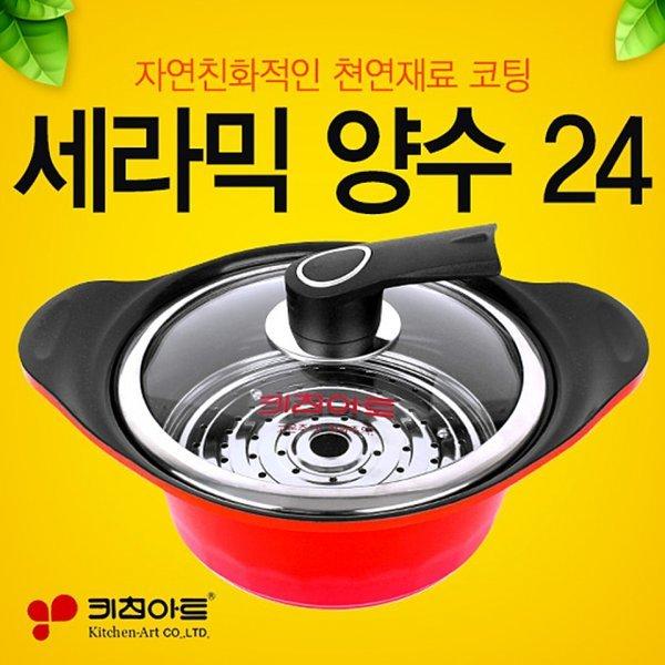 키친아트 세라믹 양수 24 주방용품 예쁜그릇 냄비세트 상품이미지