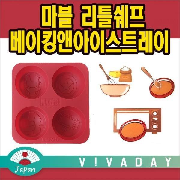 일본 마블 리틀쉐프 베이킹앤아이스트레이 상품이미지