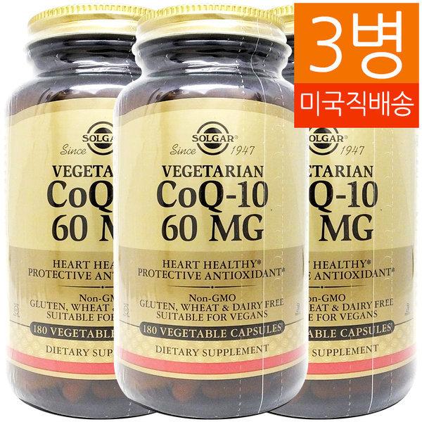 3병 솔가 베지테리안 코큐텐 CoQ-10 60mg 180야채캡슐 상품이미지