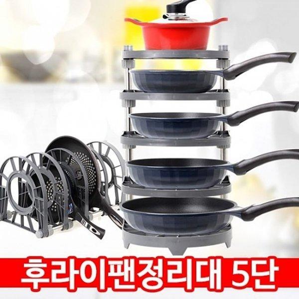 후라이팬정리대 5단 도마 팬정리 주방 냄비 수납선반 상품이미지