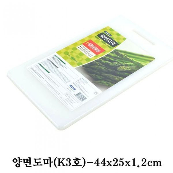 코멕스 위생도마 양면도마(K3호) 상품이미지