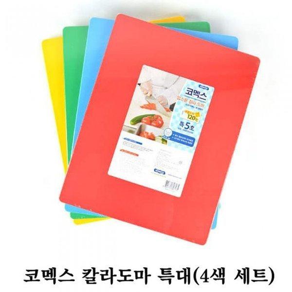 코멕스 칼라도마 특대(4색세트) 상품이미지