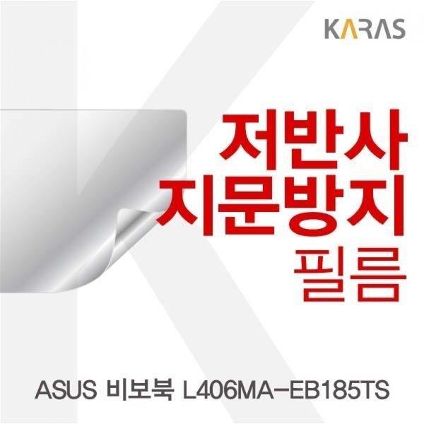 ASUS 비보북 L406MA-EB185TS용 저반사필름 상품이미지
