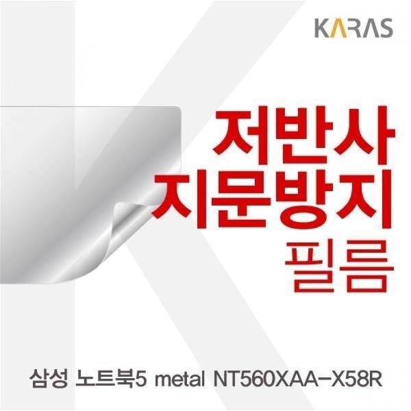 삼성  노트북5 metal NT560XAA-X58R용 저반사필름 상품이미지