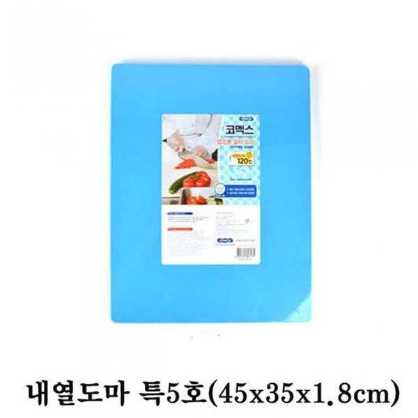코멕스 업소용 내열도마 특5호(45x35x1.8cm)-파랑 상품이미지