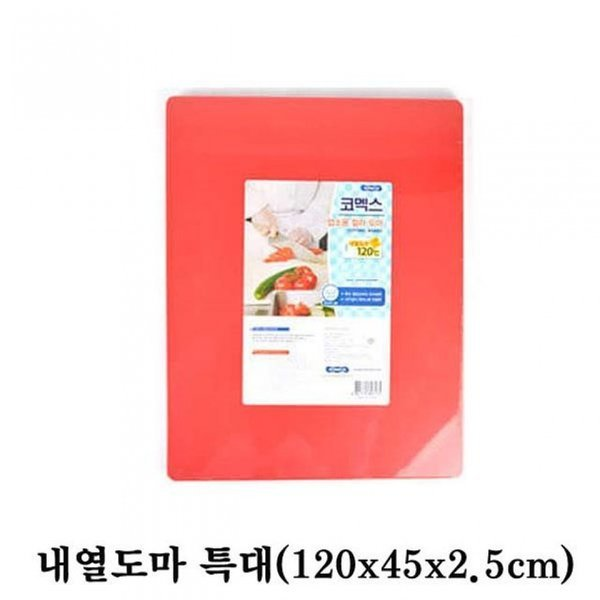 코멕스 업소용 내열도마 특대(120x45x2.5cm)-빨강 상품이미지
