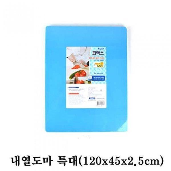 코멕스 업소용 내열도마 특대(120x45x2.5cm)-파랑 상품이미지