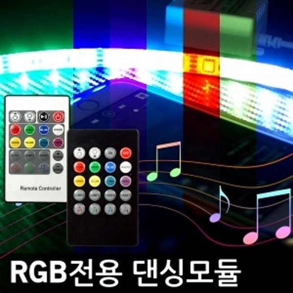 12V RGB LED바 소리반응 댄싱모듈-무선리모컨(블랙버 상품이미지