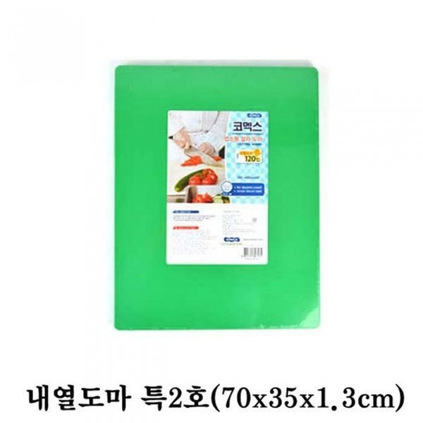 코멕스 업소용 내열도마 특2호(70x35x1.3cm)-초록 상품이미지