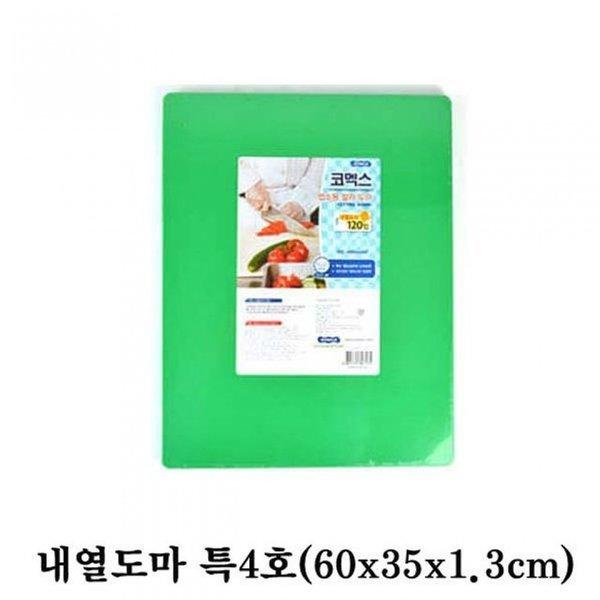 코멕스 업소용 내열도마 특4호(60x35x1.3cm)-초록 상품이미지