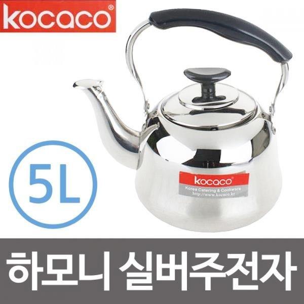 코카코 하모니 실버주전자(5L)물주전자 스텐주전자 상품이미지