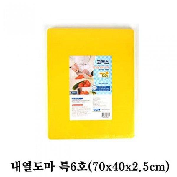 코멕스 업소용 내열도마 특6호(70x40x2.5cm)-노랑 상품이미지
