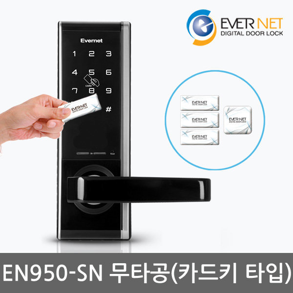 EN950-SN 카드키4+번호키 현관문 디지털 도어락 열쇠 상품이미지