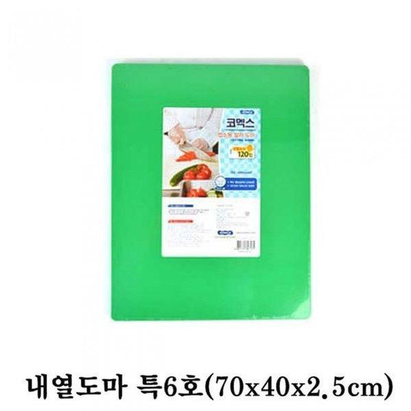 코멕스 업소용 내열도마 특6호(70x40x2.5cm)-초록 상품이미지