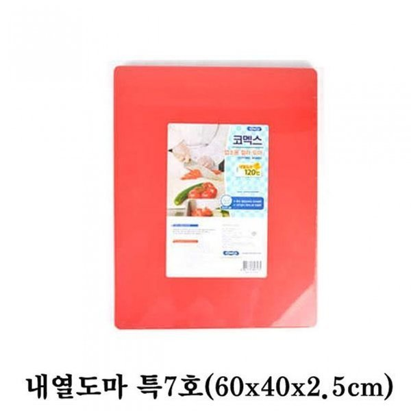 코멕스 업소용 내열도마 특7호(60x40x2.5cm)-빨강 상품이미지