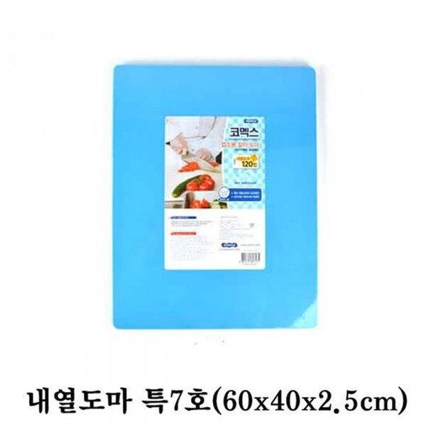 코멕스 업소용 내열도마 특7호(60x40x2.5cm)-파랑 상품이미지