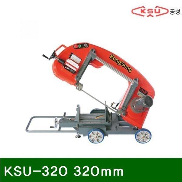 밴드쏘 KSU-320 320mm 300W (1EA) 상품이미지