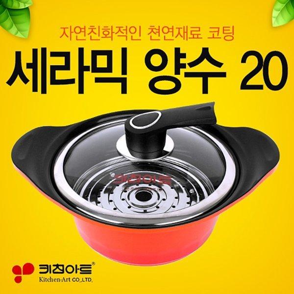 키친아트 세라믹 양수 20 주방용품 예쁜그릇 냄비세트 상품이미지