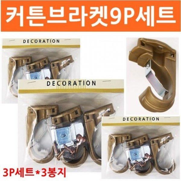 커튼브라켓9P세트(35mm) 커튼부자재 상품이미지