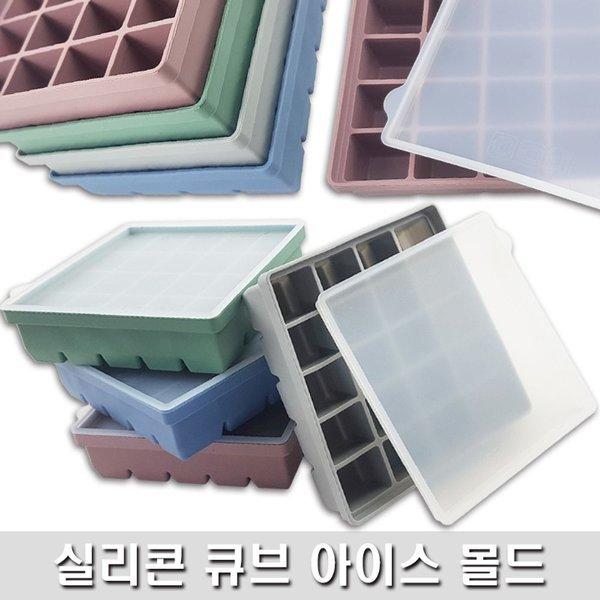 실리콘 큐브 아이스 몰드/아이스트레이/얼음틀 상품이미지