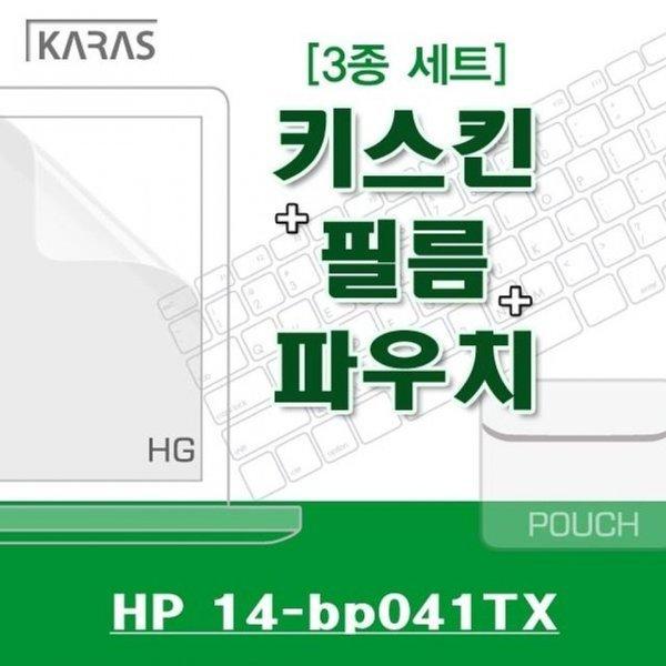 HP 14-bp041TX 3종세트-실리스킨 고광택필름 파우치 상품이미지