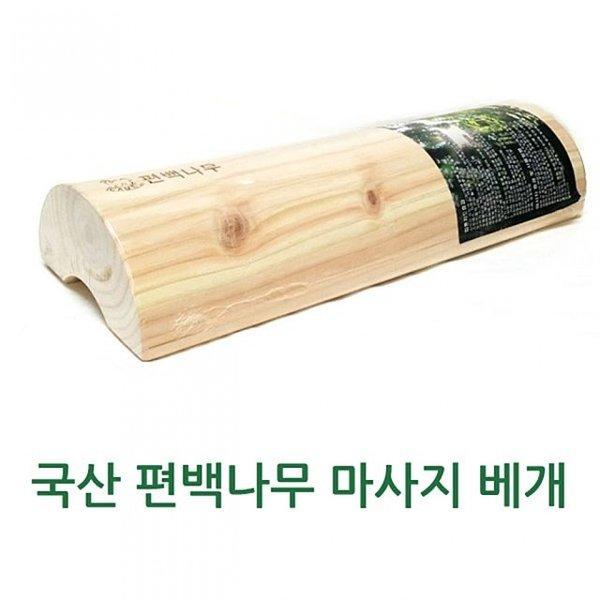 국산 편백나무 베개 - 편백나무배게 배게 편백나무 편 상품이미지
