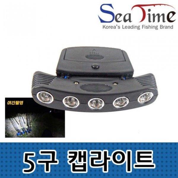 씨타임 캠핑용품 5구캡라이트 헤드랜턴 캡라이트 손전 상품이미지