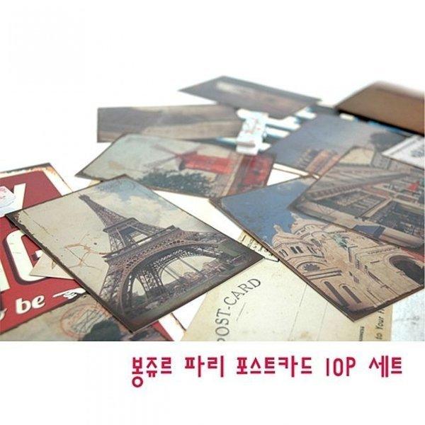 봉쥬르 파리 포스트카드 10P 세트 축하 메시지 카드 상품이미지