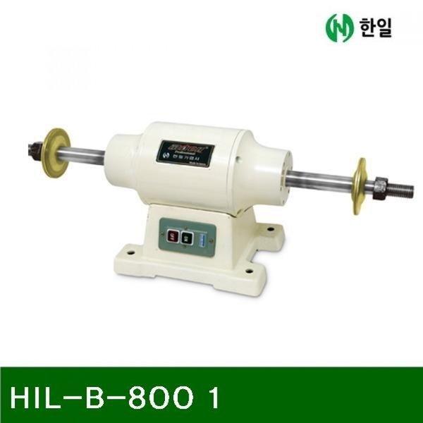 버핑그라인더 HIL-B-800 1 단상220 (1EA) 상품이미지