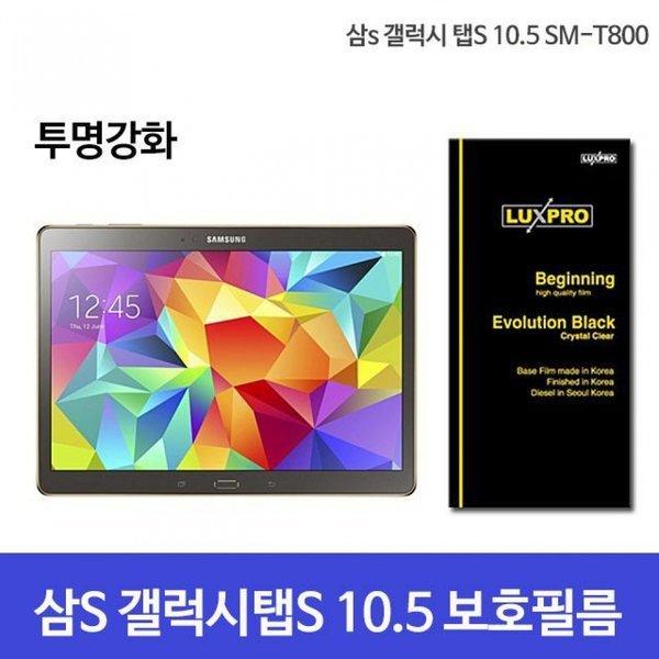 삼성 갤럭시탭S10.5 보호필름 갤럭시탭S 액정필름 투 상품이미지