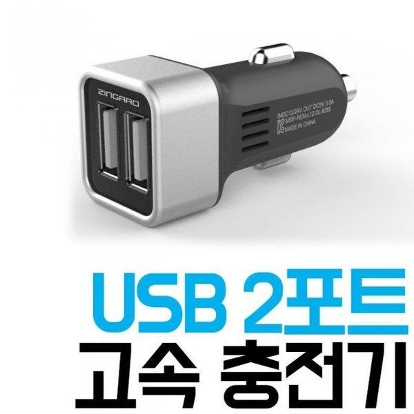 차량용 고속 급속 듀얼 충전기 USB 2포트 3.0A 12V 24 상품이미지