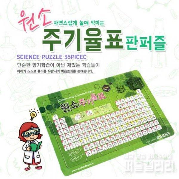 35조각 교육용 판퍼즐 - 원소주기율표 (과학교구) 상품이미지