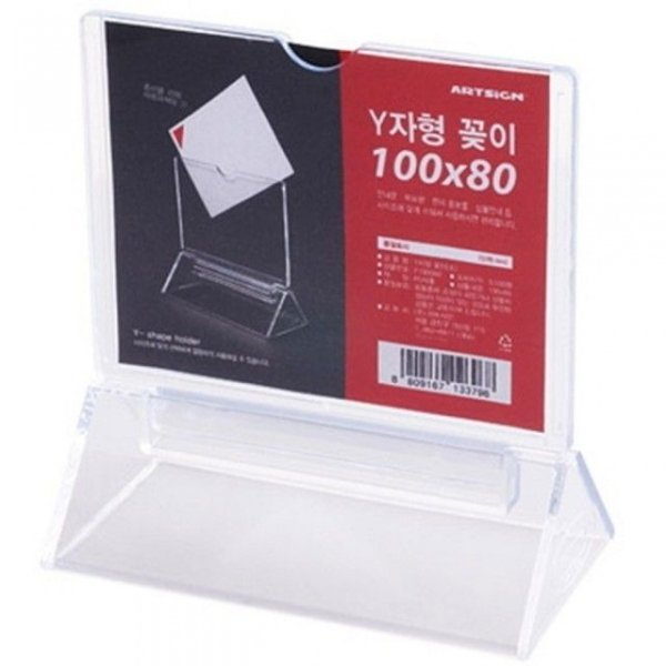 아트사인 Y자형꽂이 (소) 100x80 F100080 상품이미지
