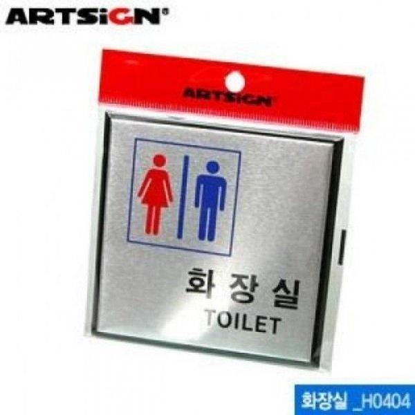 아트사인 남녀공용 화장실 100x100mm 표지판 H0404 상품이미지