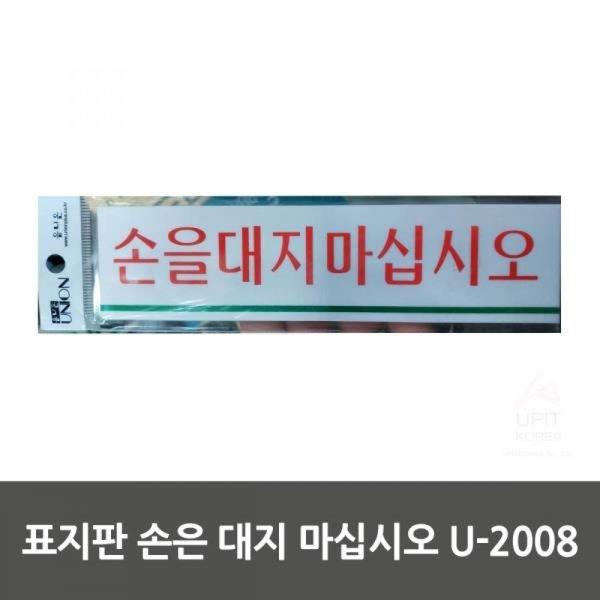 표지판 손은 대지 마십시오 U 2008 상품이미지