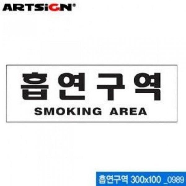 아트사인 흡연구역 300x100mm 표지판 0989 상품이미지